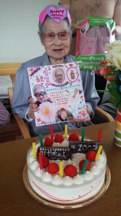 100歳、おめでとう!!